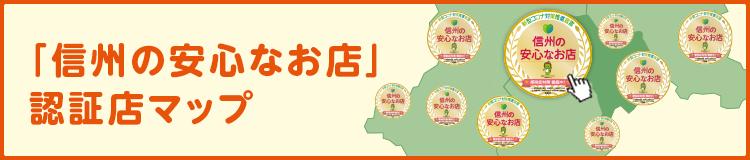 「信州の安心なお店」認証店マップ